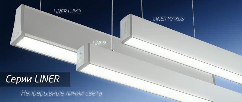 liner_series.jpg